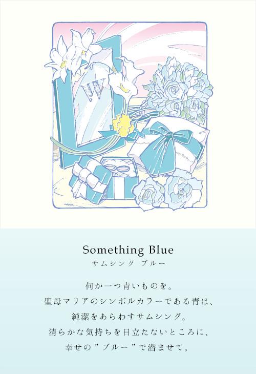 サムシング ブルー